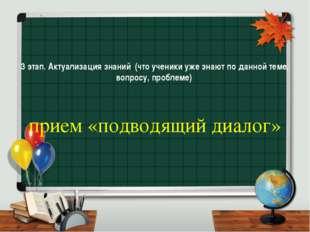 3 этап. Актуализация знаний (что ученики уже знают по данной теме, вопросу,