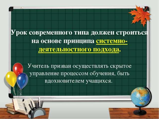 Урок современного типа должен строиться на основе принципа системно-деятельно...