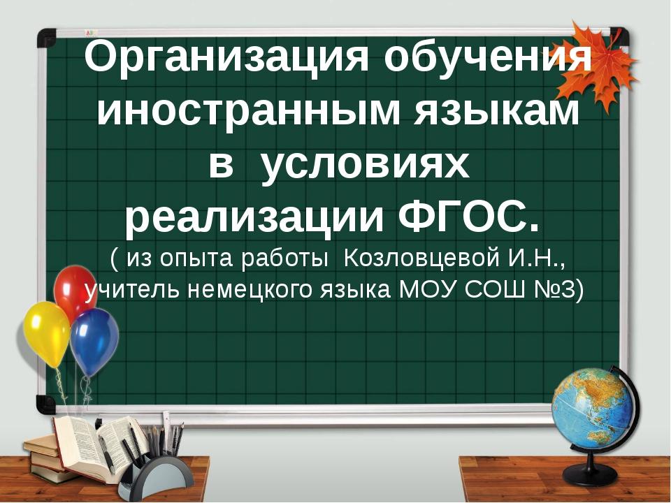 Организация обучения иностранным языкам в условиях реализации ФГОС. ( из опы...