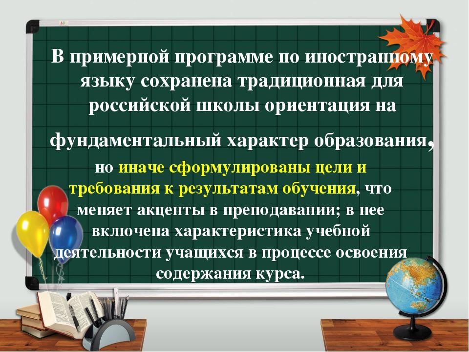В примерной программе по иностранному языку сохранена традиционная для россий...