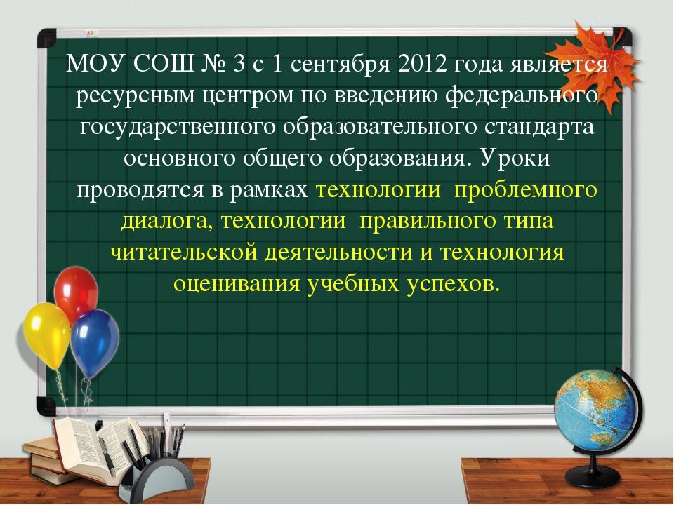 МОУ СОШ №3 с 1 сентября 2012 года является ресурсным центром по введению фе...