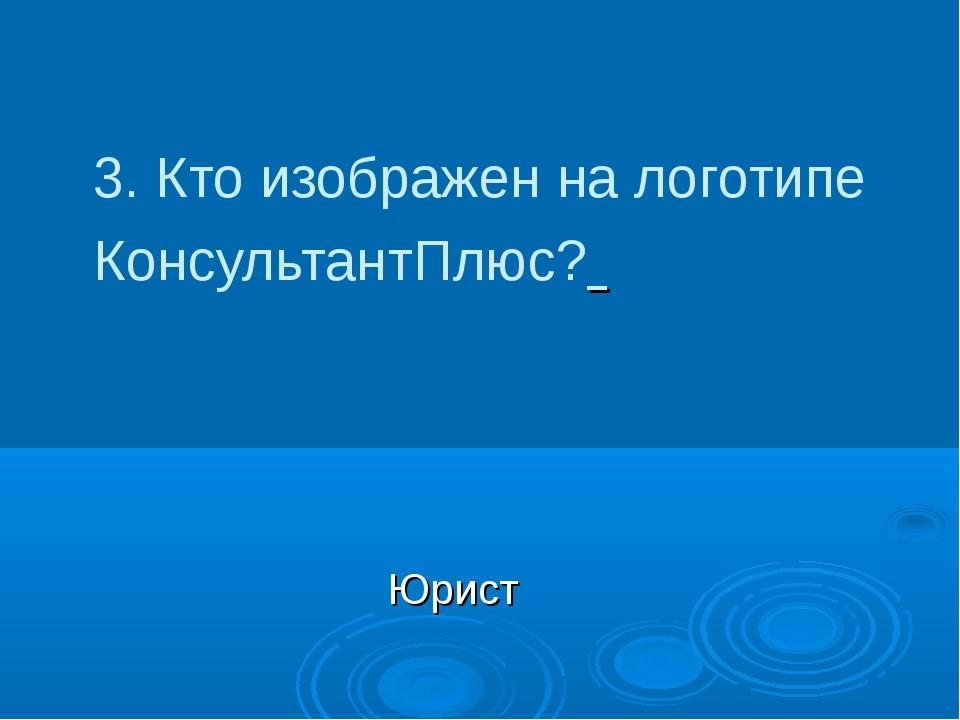 3. Кто изображен на логотипе КонсультантПлюс? Юрист