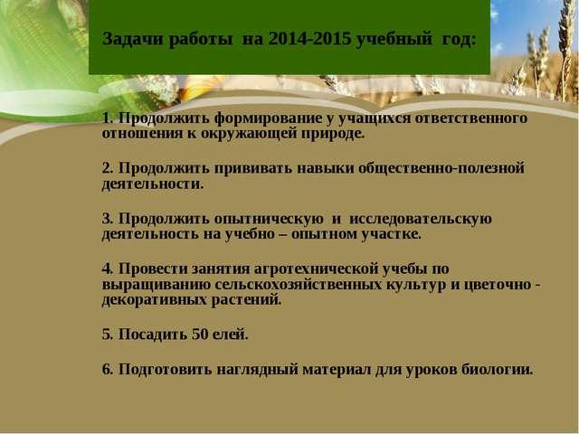 Задачи работы на 2014-2015 учебный год: 1. Продолжить формирование у учащихс...