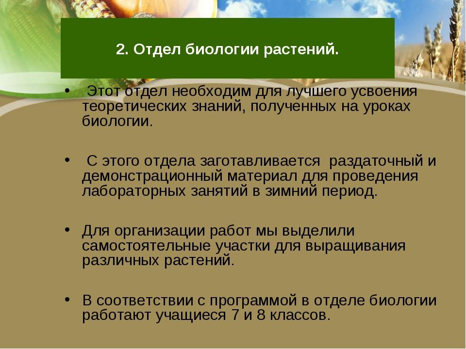 2. Отдел биологии растений. Этот отдел необходим для лучшего усвоения теорет...