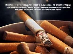 Никотин — основное вещество в табаке, вызывающее пристрастие