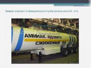 Аммиак получают в промышленности путём синтеза азота N2 и H2.