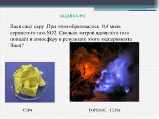 ЗАДАЧКА №2 Вася сжёг серу .При этом образовалось 0,4 моль сернистого газа SO