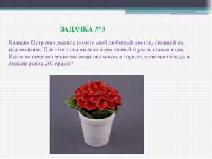 ЗАДАЧКА №3 Клавдия Петровна решила полить свой любимый цветок, стоящий на по