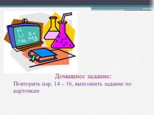 Домашнее задание: Повторить пар. 14 – 16, выполнить задание по карточкам