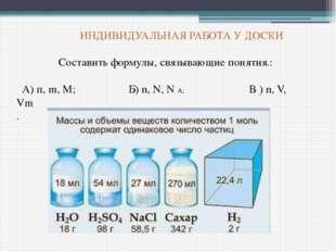 ИНДИВИДУАЛЬНАЯ РАБОТА У ДОСКИ Составить формулы, связывающие понятия.: А) п,