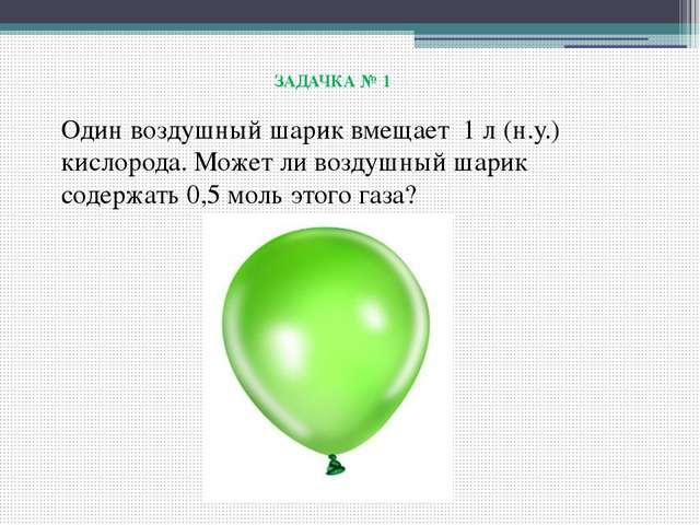 ЗАДАЧКА № 1 Один воздушный шарик вмещает 1 л (н.у.) кислорода. Может ли возд...
