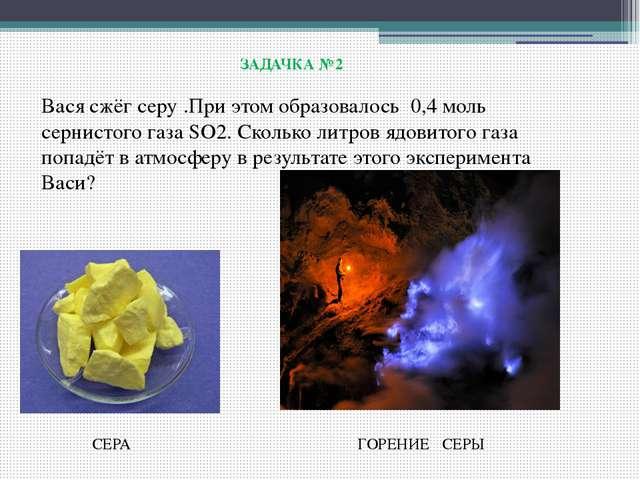 ЗАДАЧКА №2 Вася сжёг серу .При этом образовалось 0,4 моль сернистого газа SO...