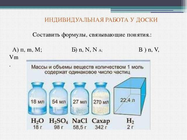 ИНДИВИДУАЛЬНАЯ РАБОТА У ДОСКИ Составить формулы, связывающие понятия.: А) п,...