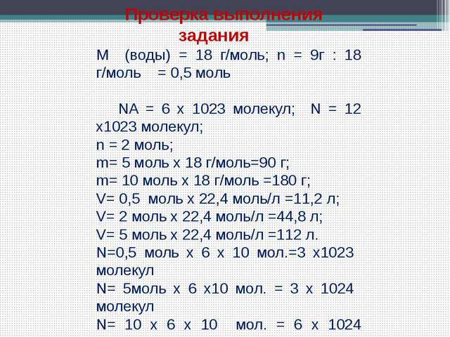 Проверка выполнения задания М (воды) = 18 г/моль; n = 9г : 18 г/моль = 0,5 м...