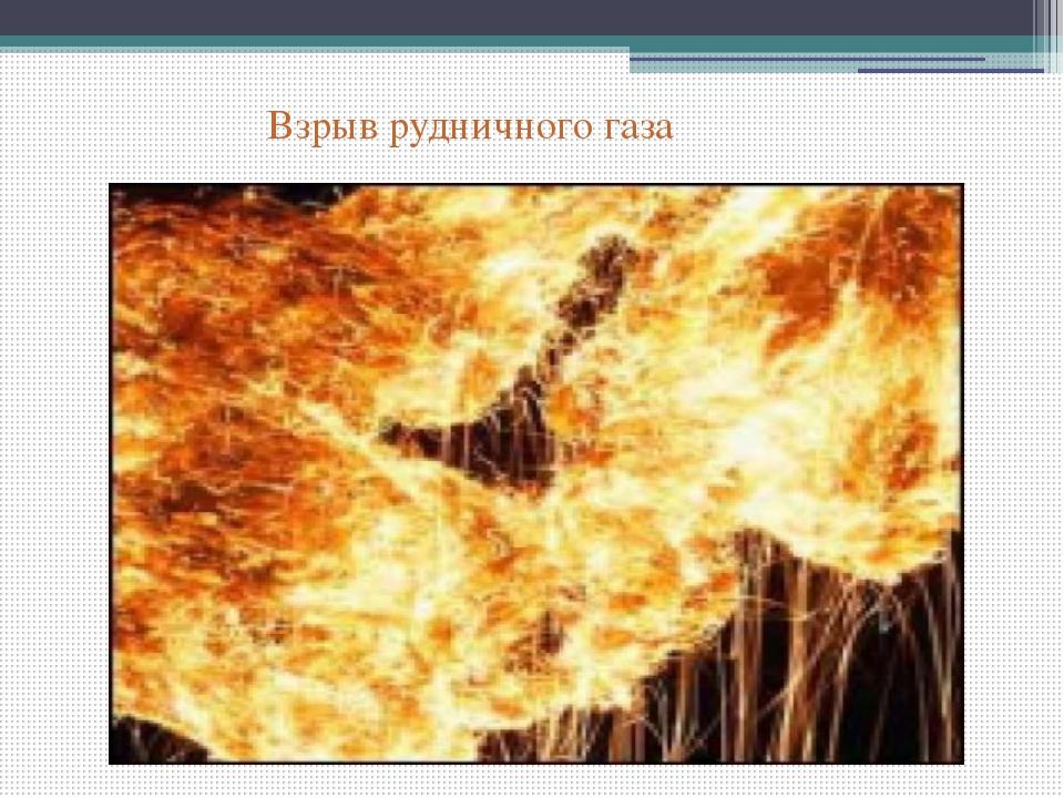 Взрыв рудничного газа