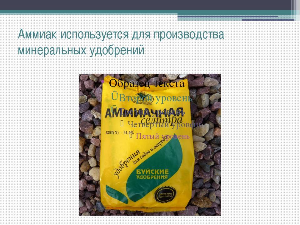 Аммиак используется для производства минеральных удобрений