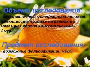 Объект исследования: мёд цветочный монофлёрный липовый, имеющийся в продаже н