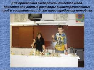 Для проведения экспертизы качества мёда, приготовили водные растворы вышепере