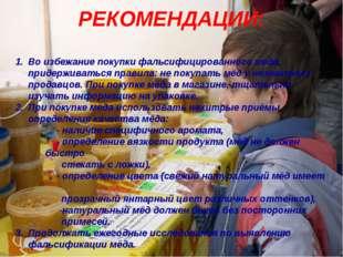 РЕКОМЕНДАЦИИ: Во избежание покупки фальсифицированного меда, придерживаться п