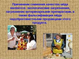 Причинами снижения качества мёда являются: экологические загрязнения, загрязн