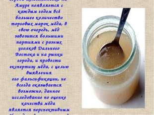 Так как в магазинах города Комсомольска-на-Амуре появляется с каждым годом в