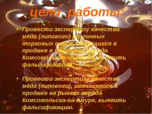 цели работы: Провести экспертизу качества мёда (липового) различных торговых