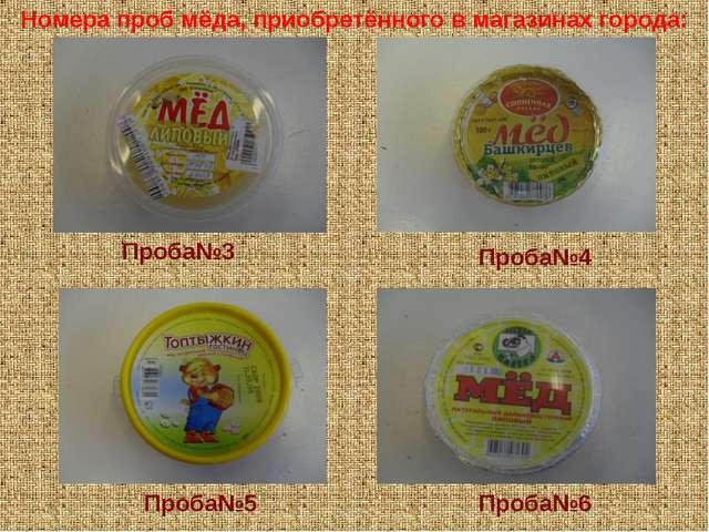 Проба№3 Проба№4 Проба№5 Проба№6 Номера проб мёда, приобретённого в магазинах...