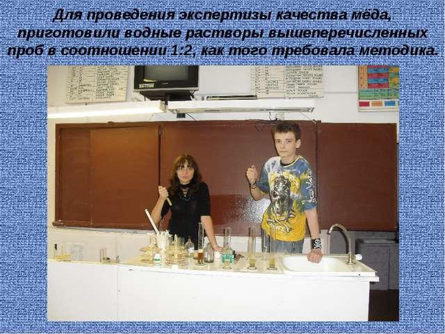 Для проведения экспертизы качества мёда, приготовили водные растворы вышепере...