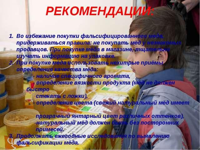 РЕКОМЕНДАЦИИ: Во избежание покупки фальсифицированного меда, придерживаться п...