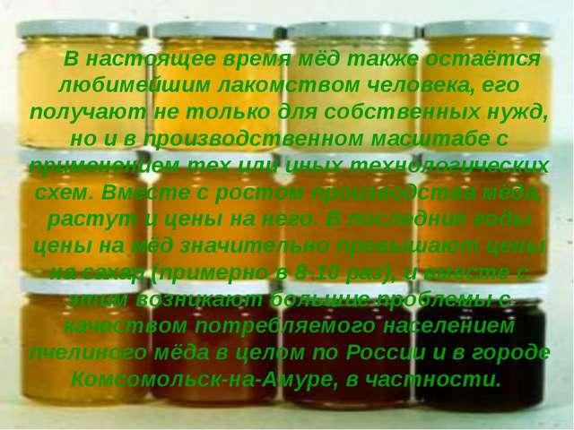 В настоящее время мёд также остаётся любимейшим лакомством человека, его пол...