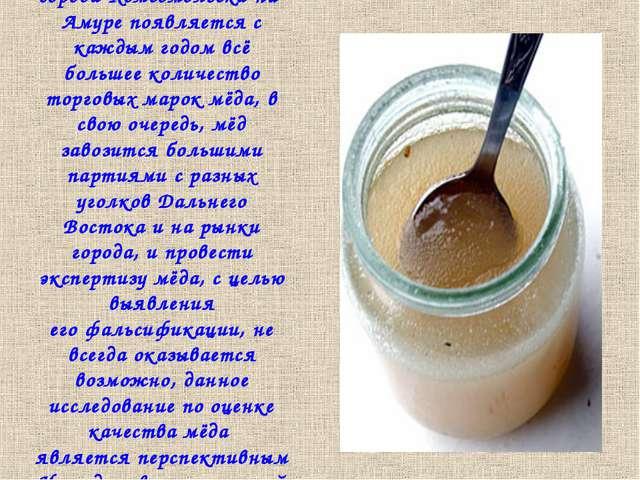 Так как в магазинах города Комсомольска-на-Амуре появляется с каждым годом в...