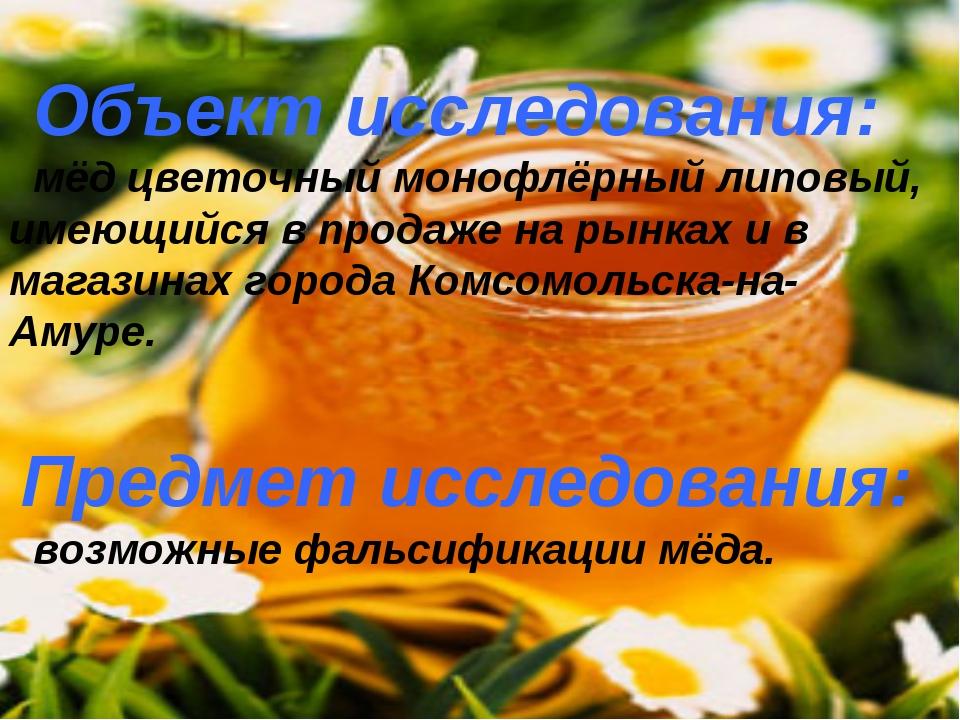 Объект исследования: мёд цветочный монофлёрный липовый, имеющийся в продаже н...