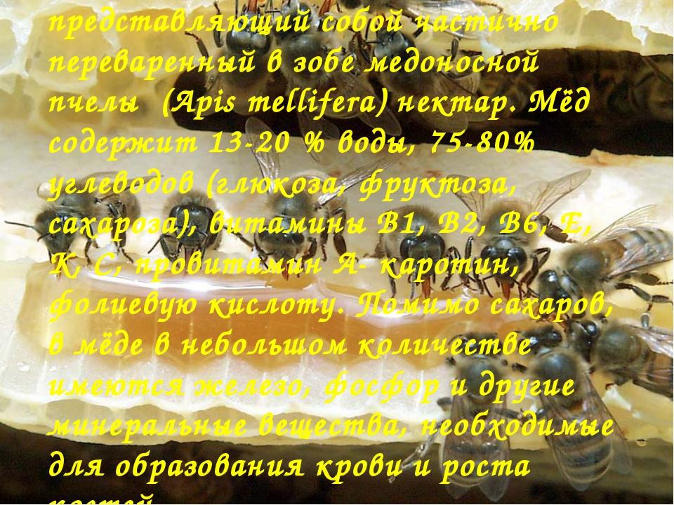 Мёд пчелиный – продукт питания, представляющий собой частично переваренный в...