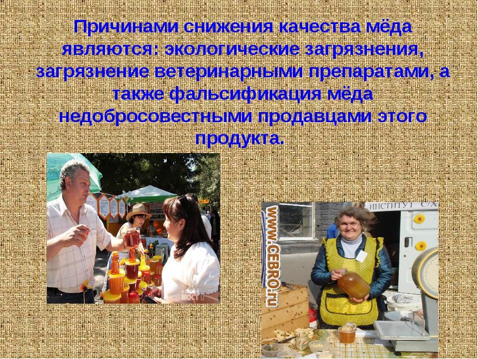 Причинами снижения качества мёда являются: экологические загрязнения, загрязн...