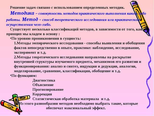 Решение задач связано с использованием определенных методик. Методика – совок...