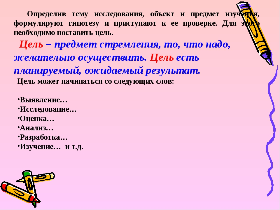 Определив тему исследования, объект и предмет изучения, формулируют гипотезу...