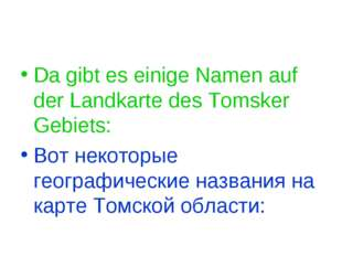 Da gibt es einige Namen auf der Landkarte des Tomsker Gebiets: Вот некоторые