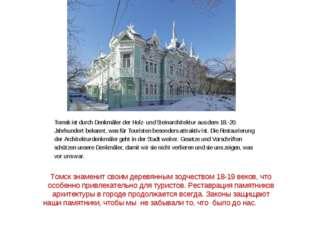 Томск знаменит своим деревянным зодчеством 18-19 веков, что особенно привлека