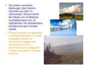 Die ersten russischen Meldungen über Sibirien stammen aus dem 11. Jahrhundert