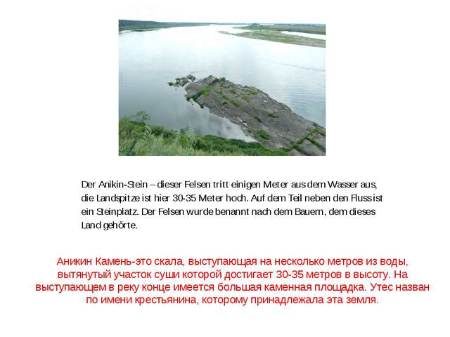 Аникин Камень-это скала, выступающая на несколько метров из воды, вытянутый у...
