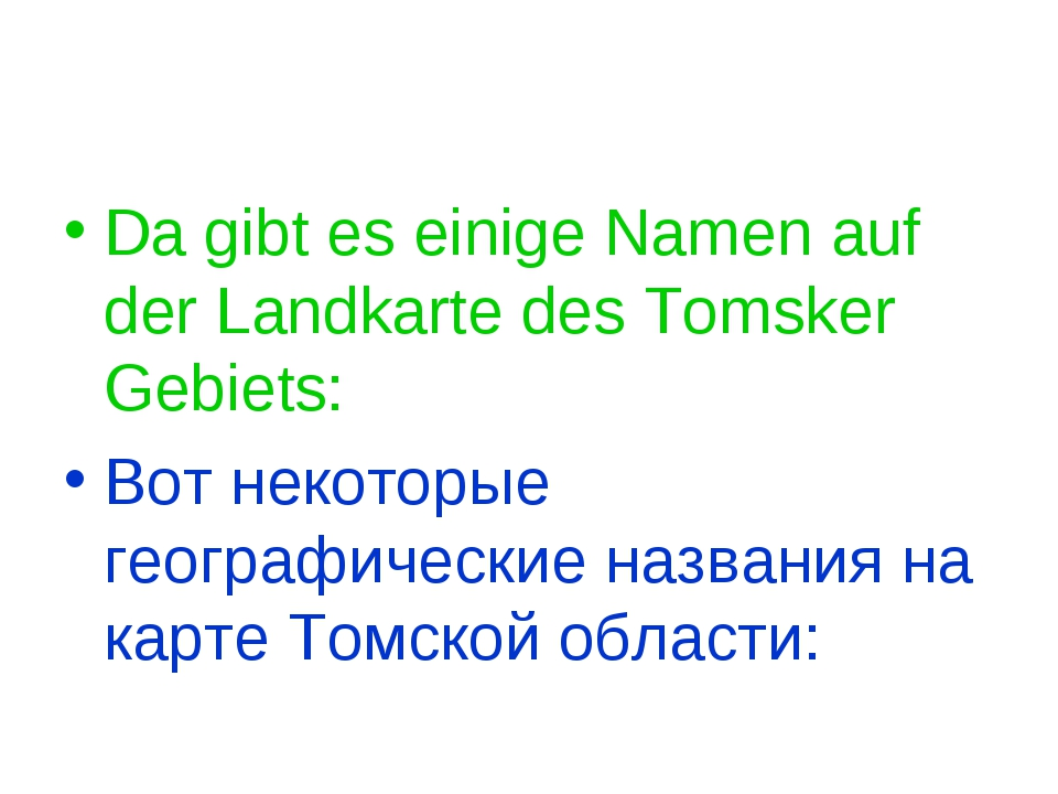 Da gibt es einige Namen auf der Landkarte des Tomsker Gebiets: Вот некоторые...