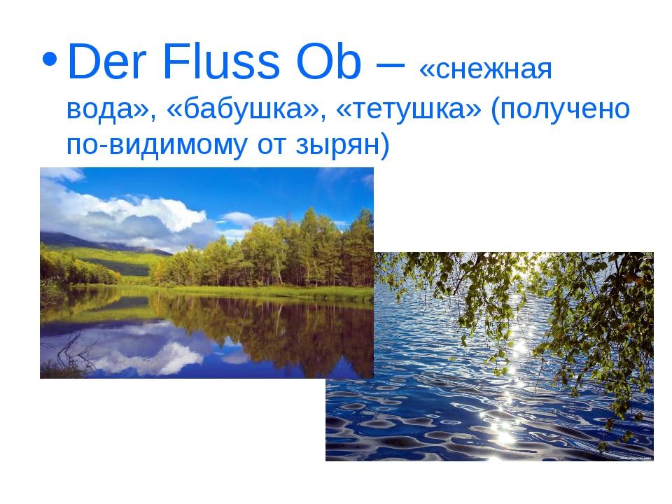 Der Fluss Ob – «снежная вода», «бабушка», «тетушка» (получено по-видимому от...