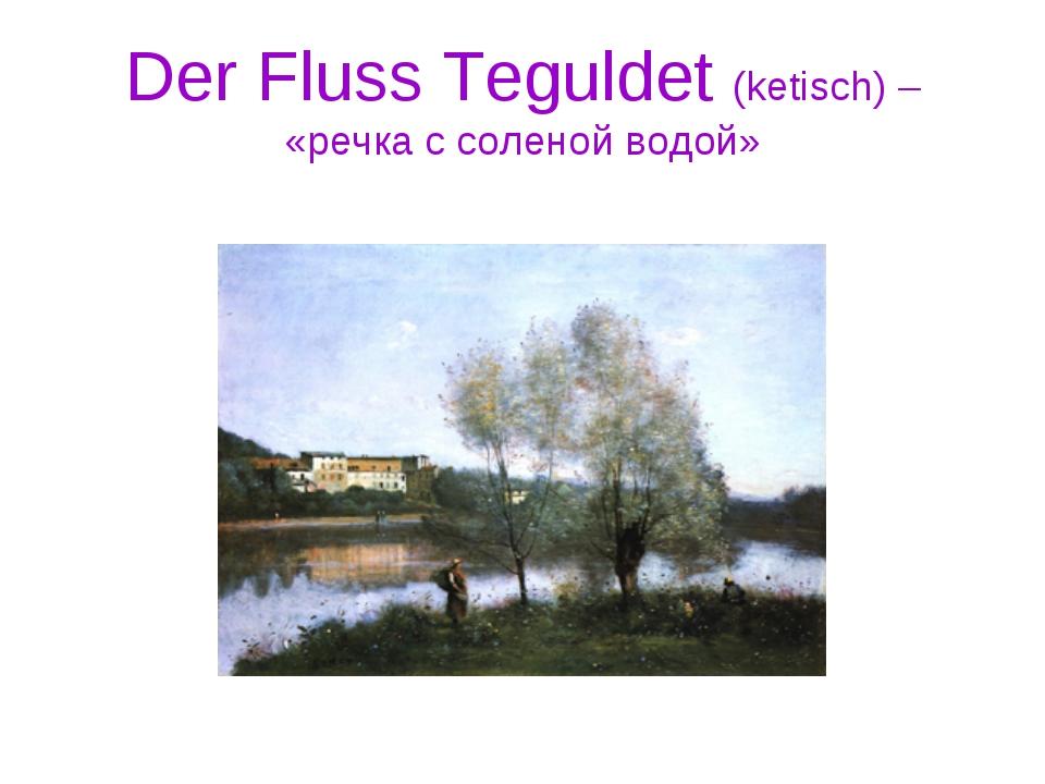 Der Fluss Teguldet (ketisch) – «речка с соленой водой»