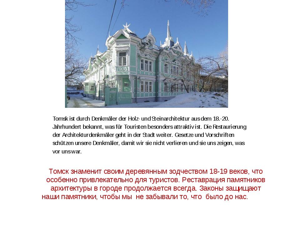 Томск знаменит своим деревянным зодчеством 18-19 веков, что особенно привлека...