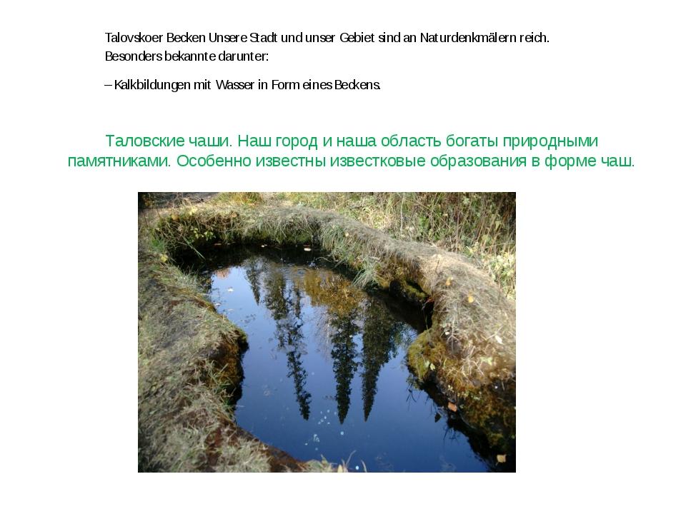 Таловские чаши. Наш город и наша область богаты природными памятниками. Особе...