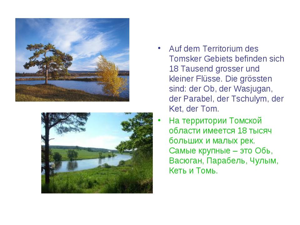 Auf dem Territorium des Tomsker Gebiets befinden sich 18 Tausend grosser und...