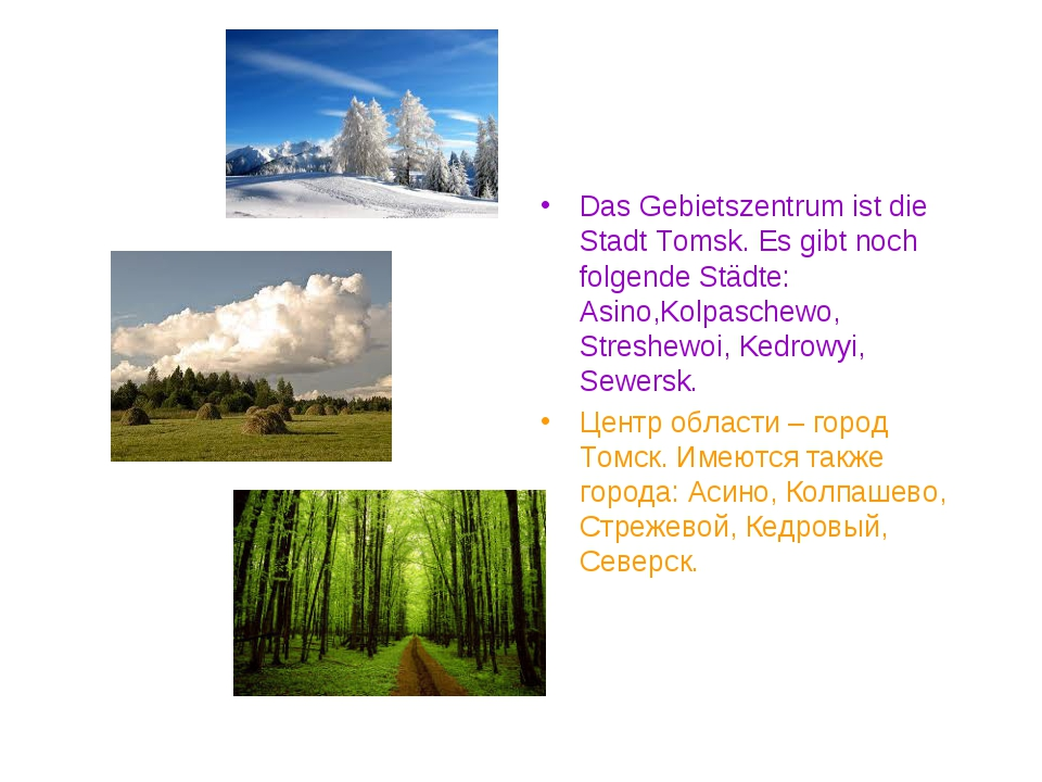 Das Gebietszentrum ist die Stadt Tomsk. Es gibt noch folgende Städte: Asino,K...