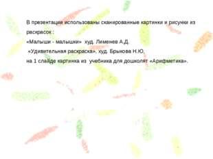 В презентации использованы сканированные картинки и рисунки из раскрасок : «М