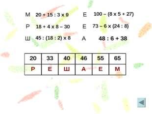 М Е А Ш Е Р 65 55 46 40 33 20 М20 + 15 : 3 x 9 Р18 + 4 x 8 – 30 Ш45 : (18