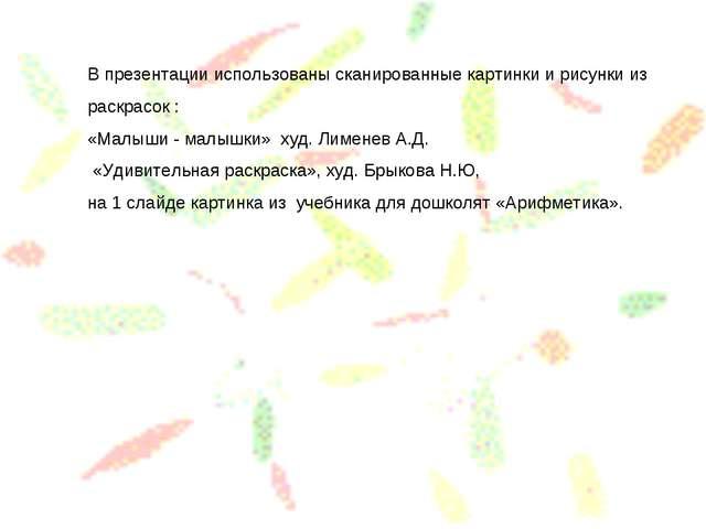 В презентации использованы сканированные картинки и рисунки из раскрасок : «М...